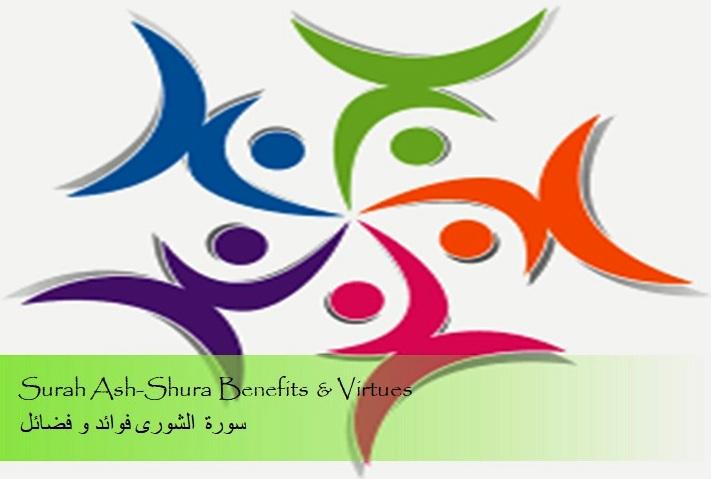 virtues-benefits-surah-ash-shura