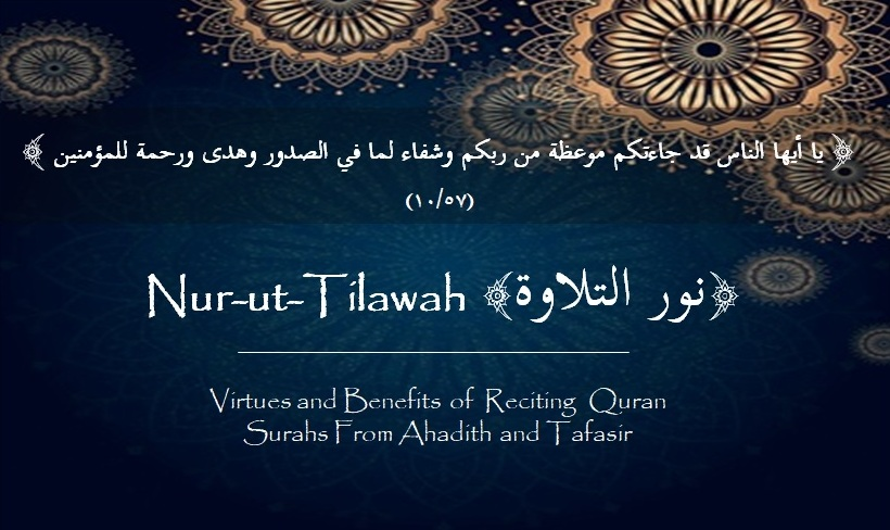 noor-e-tilawat-importance-merits-different-quran-surahs