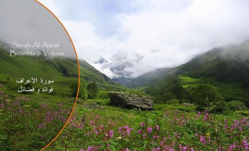 virtues-benefits-surah-al-aaraf