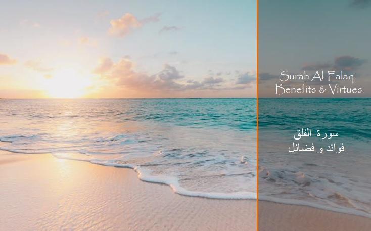 virtues-benefits-surah-al-falaq