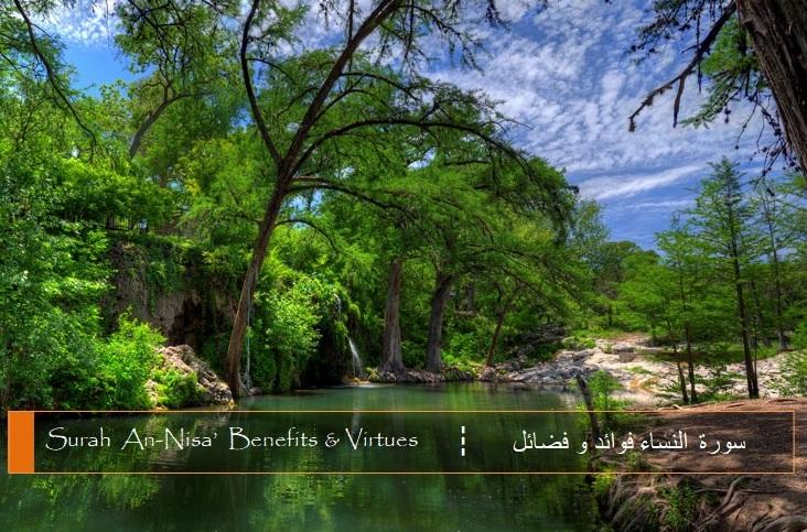 virtues-benefits-surah-an-nisaa