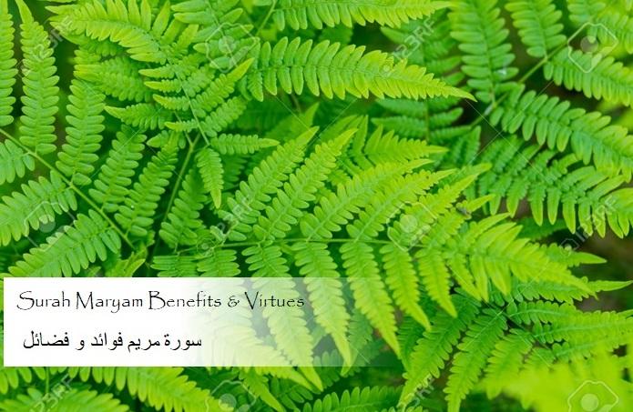 virtues-benefits-surah-maryam
