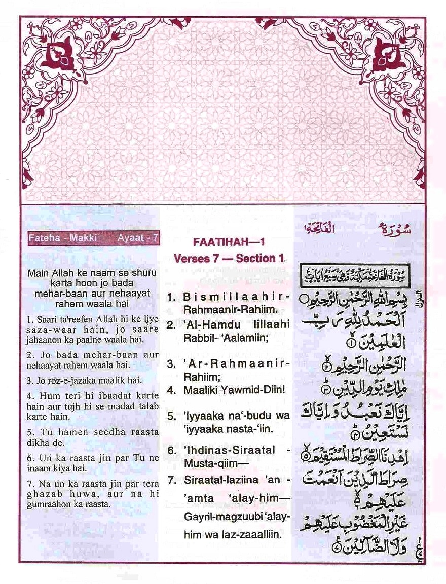 quran-roman-urdu-hindi-pdf-download-full